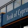 Bank of Cyprus будет разделен на два банка