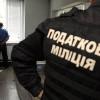 Миндоходов предлагает Кабмину разрешить одновременные проверки предприятий различными контролирующими органами