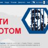 В сети появился сайт о продажных чиновниках «Не быть скотом»