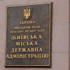 КГГА начала работу в обычном режиме