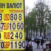 Межбанк открылся падением доллара на 28 копеек — до 8,5 грн