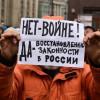 В Москве завтра пройдет «Марш мира» — против ввода войск в Украину