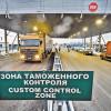 Россия объяснила почему украинский экспорт стоит — они ищут контрабандное оружие