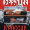Коррупция разорила экономику России