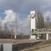 В Донецке около 150 пророссийских митингующих зашли во внутренний двор обладминистрации, милиция бездействует