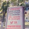 Установлена связь Левочкина и Тимошенко — СМИ (Фото)