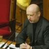 Турчинов призвал немедленно арестовать должностных лиц АМКУ