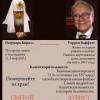 Россия с помощью Гундяева готовит церковный переворот в Украине