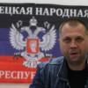 Главный террорист «ДНР» Бородай, оказался совладельцем московского ресторана