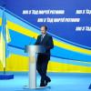 """Тигипко реанимировал """"Сильную Украину"""""""