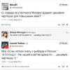 Москвичей заманивают на избирательные участки дешевой картошкой (ФОТОФАКТ)