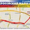«Марш мира» в Москве (инфографика)