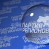 Партия регионов не будет учавствовать в выборах в ВР — заявление