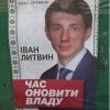 Сын Литвина баллотируется с лозунгом: «Час оновити владу» (ФОТОФАКТ)