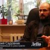 Прокуратура обвинила Печерский суд в бегстве Садовника