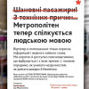 В Киевском метро появятся информационные плакаты на «человеческом языке» (ФОТО)