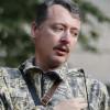 «Если бы не Киев, то 70% жителей Донбасса голодали» — Гиркин