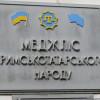 Оккупанты хотят продать на аукционе здание крымскотатарского Меджлиса