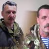 Суд разрешил задержать лидеров боевиков Гиркина и Безлера