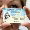Биометрический паспорт будет стоить около €15