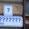 Киевсовет переименовал десять улиц