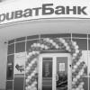 Последние дни «Приватбанка»? Кого утащит за собой на дно тонущий гигант?