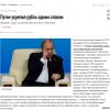 Российский чиновник анонимно рассказал, что ситуация в правительстве РФ близка к панической
