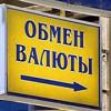 Московские обменники останавливают продажу валюты
