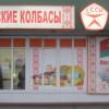 Премьер Белоруссии пожаловался на потерю $739 млн из-за России