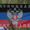 В ДНР и ЛНР будут работать абхазские банки