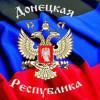 Бывший депутат горсовета сливал боевикам «ДНР» информацию о «киборгах»