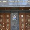 Макеенко и Мирошниченко до сих пор не явились на допрос в ГПУ