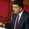 Изменения в Конституцию нужно внести до октября 2015 года — Гройсман