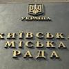 Киевсовет запретил использование фейерверков до конца АТО