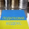 Порошенко подписал закон о налоговом компромиссе
