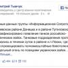 В Куйбышевском районе Донецка появились российские танки