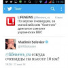 В Киеве журналисты LifeNews не давали украинским СМИ выйти в прямой эфир (ВИДЕО)