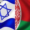 Беларусь завершила ратификацию соглашения с Израилем об отмене виз