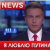 Кремлевских пропагандистов из LifeNews выдворят из Украины