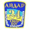 Батальон «Айдар» усилят военной техникой