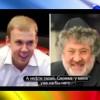Коломойский предостерегает Курченко от кастрации и предложил сменить фамилию на Канделаки (АУДИО)