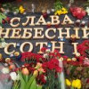 В Украине сегодня чтят память героев Небесной сотни