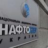 Россия сообщила о перечислении «Нафтогазом» $15 млн за газ