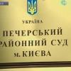 Прокуратура проводит обыск в Печерском суде Киева