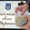 НБУ запретил банкам выдавать кредиты для покупки валюты