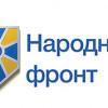 В «Народном фронте» назвали Сергея Лещенко «прихвостнем Левочкина» (ВИДЕО)
