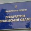 В Черниговской прокуратуре бунт прокуроров против прокурора области Чибисова