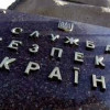 СБУ передала нардепам рассекреченные документы по Евромайдану
