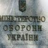В Минобороны поступило 155,5 млн грн в рамках акции поддержки украинской армии