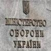 Минобороны Украины должно подать в Кабмин новую редакцию Военной доктрины до 31 марта